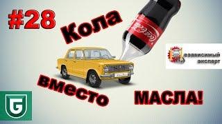 Сериал Печалька #28 Кола вместо МАСЛА! Раскоксовка или Смерть мотору?