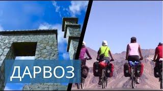 Welcome to Pamir - Добро пожаловать на Памир/Darvoz/Tajikistan