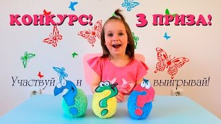 КОНКУРС на детском канале  Конкурс для детей