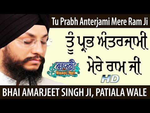 Tu-Prabh-Anterjami-Bhai-Amarjeet-Singh-Ji-Patiala-Wale-Jamnapar-Baani-Ne