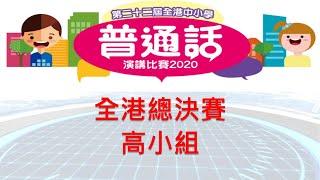 Publication Date: 2020-10-02 | Video Title: 全港中小學普通話演講比賽2020_高小組全港總決賽回放