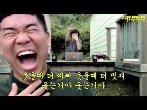 형돈이와 대준이 - 오,예! MV.mp4