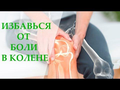 Простое упражнение, если заболело колено.