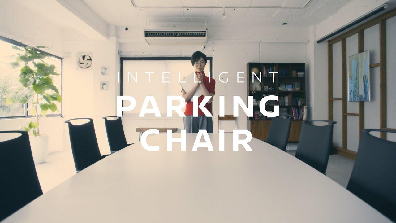 日産の技術が世界を驚かす。自動で椅子を駐車するハイテク機能