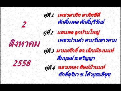 วิจารณ์มวยไทย 7 สี อาทิตย์ที่ 2 สิงหาคม 2558