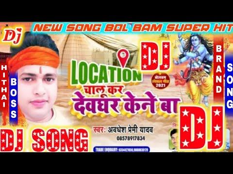 Dj Song - Location Chalu Kar Devghar Kene Ba   लोकेशन चालू कर देवघर केने बा 2021 बोल बम सॉन्ग