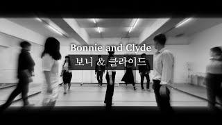 보니&클라이드 | 닮 예술창작소 1st 기획공연…