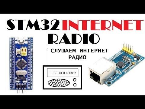 STM32 W5500 ИНТЕРНЕТ РАДИО