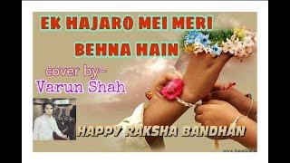 Phulon ka taron ka sabka kehna hain | Raksha bandhan | Varun Shah | by Anil Chauhan Karaoke