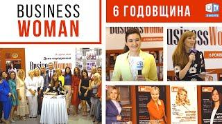 Жіночні та енергійні, вони захоплюють   6-та річниця журналу BUSINESS WOMAN