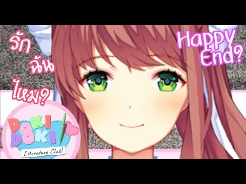 ความลับของ Monika ? | Doki Doki Literature Club (2/2) (Monika Happy End?)