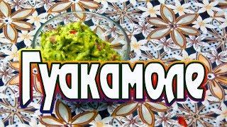 Как приготовить гуакамоле. Просто и вкусно. Соус из мексиканской кухни на нашем столе