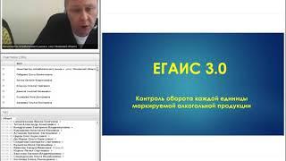 Вебинар по вопросам перехода на ЕГАИС 3.0