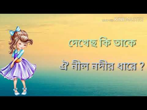 #Dekhecho Ki Take#bengali WhatsApp status video# romantic song 2019