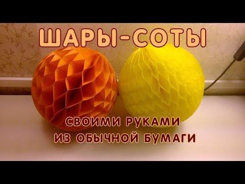 Как сделать шары из бумаги