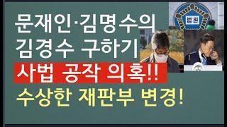 [문틀란TV] 김경수 재판부 전격 변경, 당내 경선 연기주장과 맞물려!