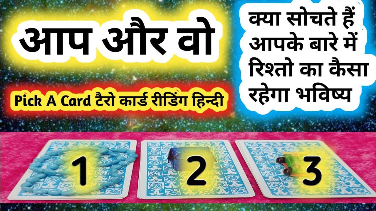 tarot card reading in hindiआप और वो दोनों का भविष्यkaisa