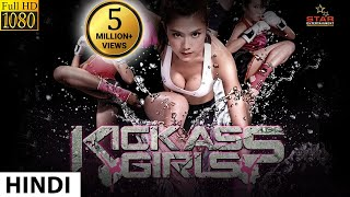 KICK ASS GIRLS (2018) New Released Full Hindi Dubbed Movie | Hollywood Action Movie In Hindi