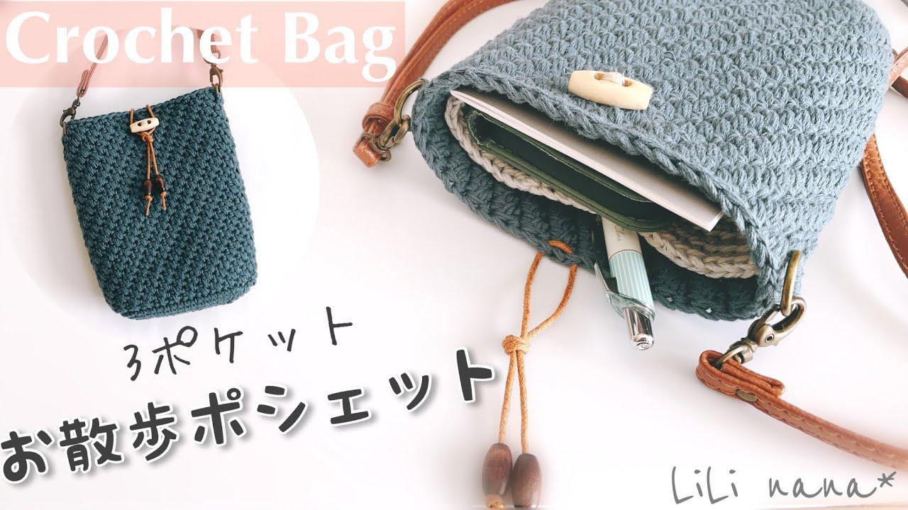 【かぎ針編み】仕切り付きお散歩ポシェットの編み方♪Crochet Bag