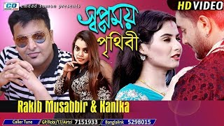 Shopnomoy Prithibi - Rakib Musabbir And Kanika Bangla Mp3 Song Album - musicjalsha.net musicjalsha.n
