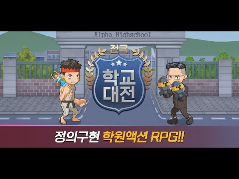 전국학교 대전: 일진 격파 짱 키우기