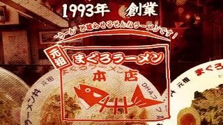 東京ラーメン激戦区 環七通りNo.1 その一杯には十分すぎる説得力がある...