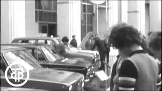 Выставка ''Автомобили-75''. Время. Эфир 20.09.1975 год