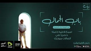 Mohamed Mounir - Bab El Jamal | محمد منير - باب الجمال