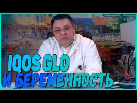 IQOS GLO и БЕРЕМЕННОСТЬ. Доктор Косов.