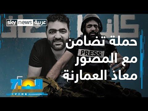 حملة تضامن مع المصور الصحفي الفلسطيني معاذ عمارنة بعد أن فقد عينه  - نشر قبل 2 ساعة