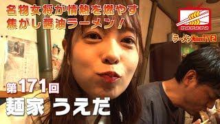 #171 志木「麺家 うえだ」斉藤優里(乃木坂46)