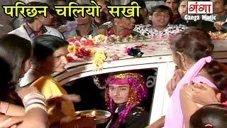 परिछन चलियो सखी - Vivah Geet -  Maithili Vivah Geet 2017
