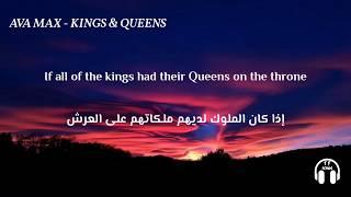 Ava Max Kings Queens Lyrics مترجمة بالعربي - mp3 مزماركو تحميل اغانى