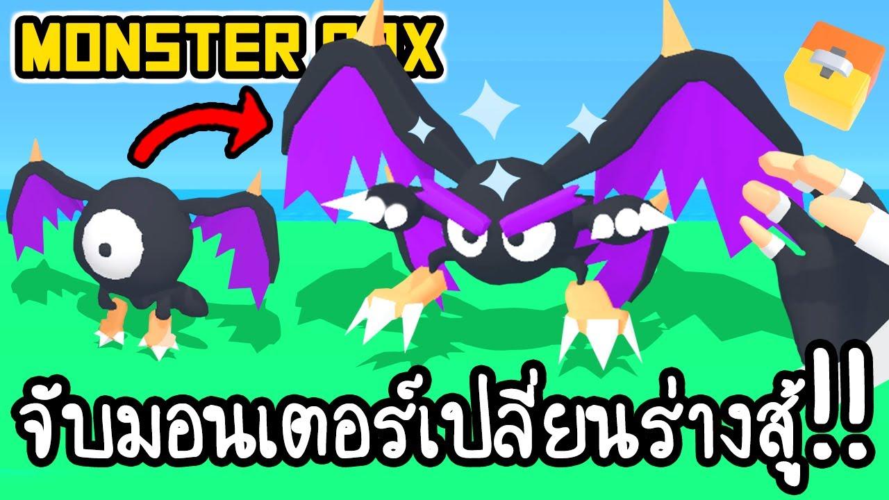 Monster Box #1 - จับมอนเตอร์เปลี่ยนร่างสู้!! [ เกมส์มือถือ ]