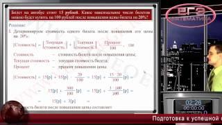 Категория В1. ЕГЭ по математике 2013. ДЕМО-вариант.
