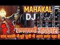 यूपी में धूम मचा रहा है ये गाना 💥 रामनवमी MAHAKAL DJ Jaikara Khatarnak डायलॉग्स RamNavami Song 2019