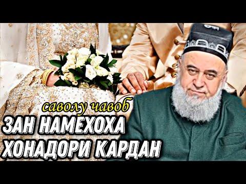 ЗАН НАМЕХОХА ХОНАДОРИ КАРДАН  - ХОЧИ МИРЗО 2018  - САВОЛУ ЧАВОБ