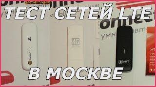 видео интернет в москве