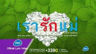 เรารักแม่ (2014 Version) : รวมศิลปิน เรารักแม่ 2014 [Official Lyric Video]