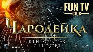 Чародейка - Русский Трейлер 2018 | Vildheks