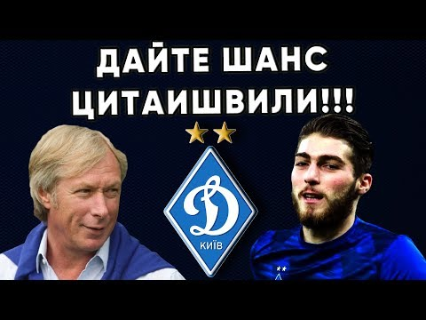 Георгий Цитаишвили не нужен Динамо Киев / Новости футбола