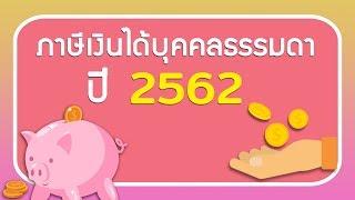 ภาษีเงินได้บุคคลธรรมดา 2562