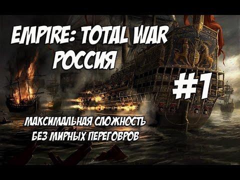 Empire: Total War. Россия. Максималка без мирных переговоров. #1