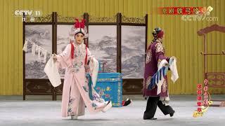 《中国京剧像音像集萃》 20191008 京剧《铁弓缘》 2/2  CCTV戏曲