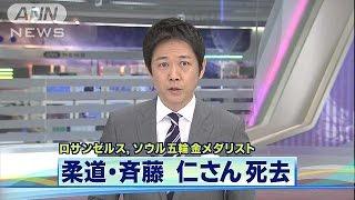 柔道の斉藤仁さん(54)が亡くなったことが分かりました。斉藤さんは198...
