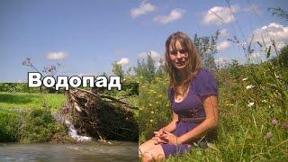 Водопад. Природа Алтайского края.(Я был водопадом - это удивительное ощущение! По книгам Ф. Кривина., 2014-09-02T19:49:01.000Z)