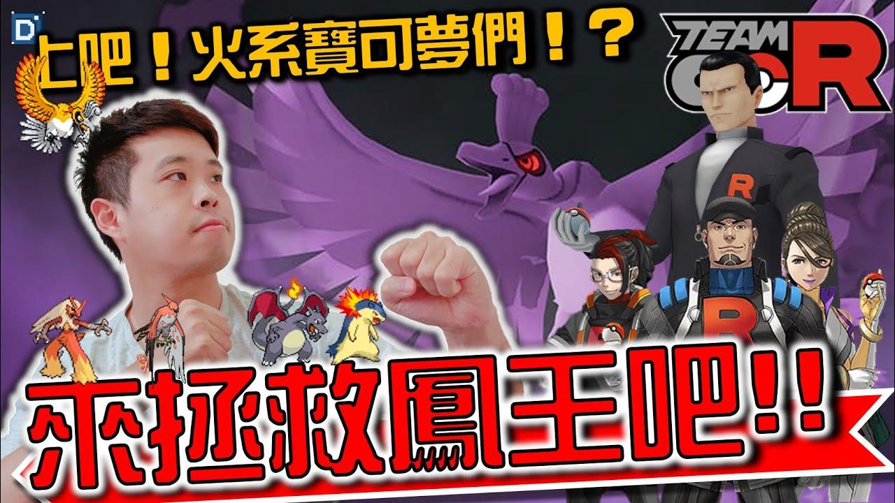 從火箭隊手中拯救暗影鳳王!寶可夢火箭隊對戰!【Pokemon GO】