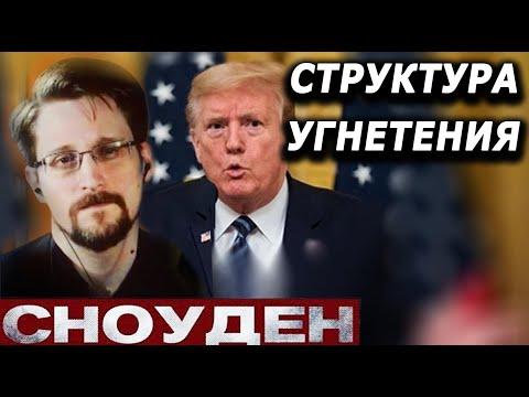 Эдвард Сноуден: Как изменится частная жизнь в 2020