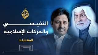 المقابلة - عبد الله الفنيسي ج2