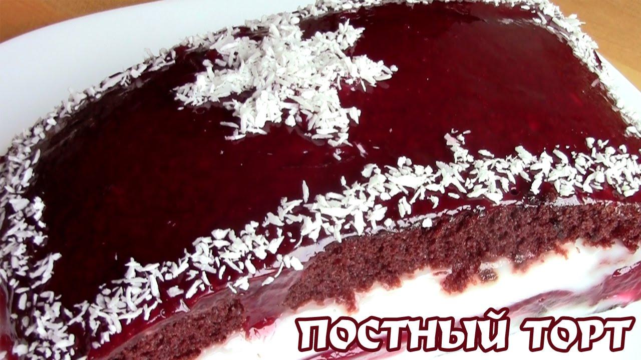 постный торт с фото рецепт